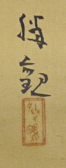 Rakkan Signature & Stamp of Ohchi Shoukan