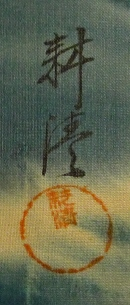 Rakkan Signature & Stamp of Koujun