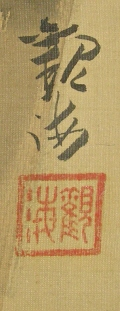 Signature and Stamp of Kankai