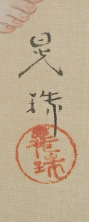 Signature & Seal of Kohju