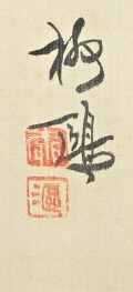 Rakkan Signature & Stamps of Kijima Ryuoh