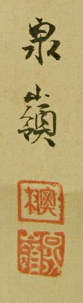 Rakkan Signature & Stamps of Senryo
