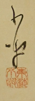 Rakkan Signature & Stamp of Iwaya Sazanami