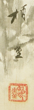 Rakkan Signature & Stamp of Hakudo
