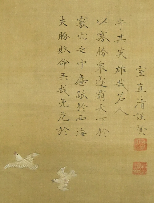 San Kanji Writing by Muro Kyuso