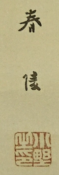 Rakkan Signature & Stamp of Ono Shunryo