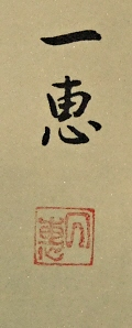 Rakkan Signature & Stamp of Ikkei