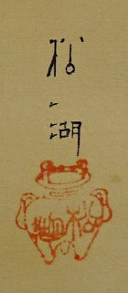 Rakkan Signature & Stamp of Shoko