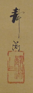 Rakkan Signature and Stamp of Seien