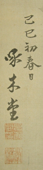 Signature and Seal of Takubokudo