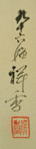 Signature and Stamp of Shosetsu