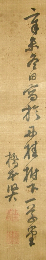 Signature and Stamp of Gonpei