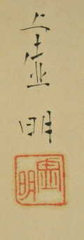 Signature and Seal of Kyomei