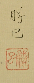 Signature and Seal of Aizu Katsumi