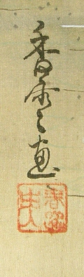 Signature & Stamp of Kohun