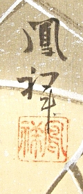 Rakkan Signature & Stamp of Hohsho