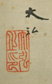Rakkan Signature & Stamp of Daiko