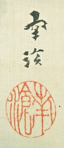 Rakkan Signature & Stamp of Nansoh