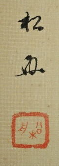 Rakkan Signature & Stamp of Shogetsu