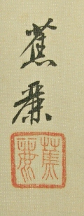 Signature and Stamp of Keiken