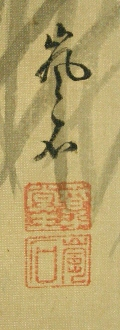 Signature and Stamps of Ranseki