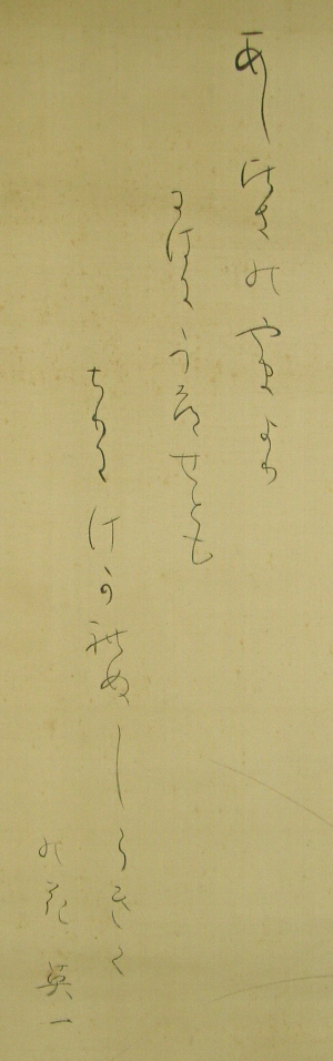 Japanese Waka Poem