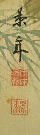 Signature & Stamps of Imao Keinen