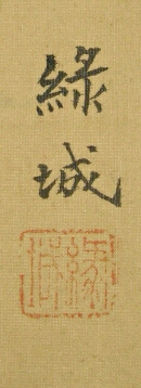 Signature & Seal of Ryokujo