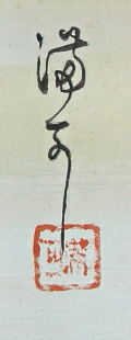 Rakkan Signature & Stamp of Manka