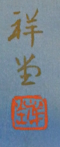 Rakkan Signature & Stamp of Shodoh