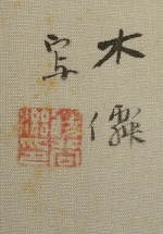 Rakkan Signature and Stamp of Katsuya Mokusen