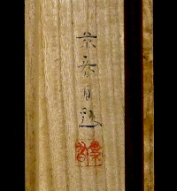 Hakogaki Endorsement on Wooden Lid