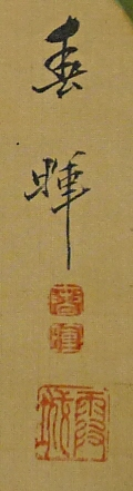 Rakkan Signature & Stamp of Shunki