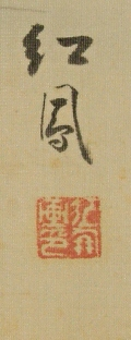 Signature & Stamp of Kohoh