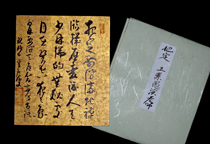 Shikishi, Square Piece of Gold Paperboard